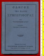 M3-31552 Greece About 1910s. Baron Staff: Savoir Vivre. Book 334 Pg - Boeken, Tijdschriften, Stripverhalen