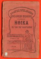 M3-5853 Greece 1904. Book - Plutarch / Moralia 84 Pg. - Boeken, Tijdschriften, Stripverhalen