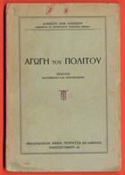 M3-8574 Greece 1950s. Civic Education. Book 116 Pg - Boeken, Tijdschriften, Stripverhalen
