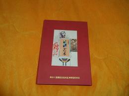 JOLIE COFFRET CHINOIS DE 4 JEUX DE 54 CARTES ILLUSTREES. / FOLK ARTS POKER OF WEIFANG. DATE ?../ 3 OUVERTS ET 1 NEUF.. - 54 Cartes