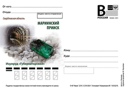 "Russia 2018 Postal Stationery Card Sverdlovsk Region Mariinsky Mine Emerald ""Gubernatorial"" - Minerali"
