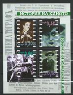 Bulgaria  2005 History Of Motion Picture.S/S MNH - Film/cinema - Neufs