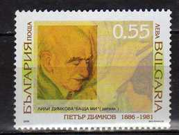 Bulgaria 2006 The 120th Anniversary Of The Birth Of Peter Dimkov. MNH - Neufs