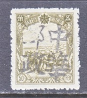 MANCHUKUO  LOCAL  368     **   SAN CHA HO - 1932-45 Mandchourie (Mandchoukouo)