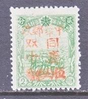 MANCHUKUO  LOCAL  375     **   MU  TAN  KIANG - 1932-45 Manchuria (Manchukuo)