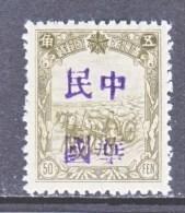 MANCHUKUO  LOCAL  TSITSIHAR  378       ** - 1932-45 Mandchourie (Mandchoukouo)