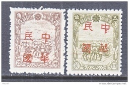 MANCHUKUO  LOCAL  HARBIN  NE 330-1    ** - 1932-45 Manchuria (Manchukuo)