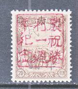 MANCHUKUO  LOCAL  PIN  HSIEN   352      ** - 1932-45 Manchuria (Manchukuo)