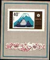 72336) Bulgaria, 1970 ESPOSIZIONE MONDIALE DI OSAKA MNH**  -BF-29 - Niue