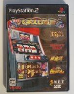 PS2 Japanese : Rakushou! Pachi-Slot Sengen / SLPS-20307 - Sony PlayStation