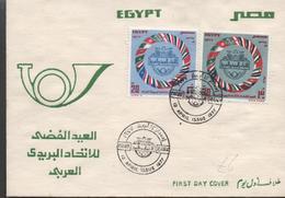 3327   FDC Egypt Egypto, Cairo 1977, Serie Completa, - Egypt