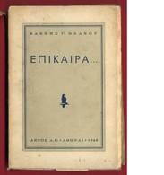 M3-26179 Greece 1948. E. Vlachou, Articles. BOOK 192 Pages. - Boeken, Tijdschriften, Stripverhalen