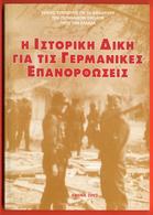 M3-5033 Greece 2002. Book - Trial / German Compensations. 72 Pg. - Boeken, Tijdschriften, Stripverhalen