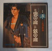 Vinyl LP : Aikoku Rōkyoku : Otoko No Tamashi ( NL-2496 Teichiku JPN ) - Disco & Pop