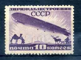 1931 URSS N.A22 (*) - 1923-1991 URSS
