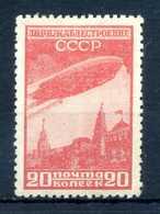1931 URSS N.A24 * - 1923-1991 URSS