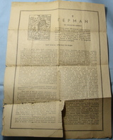 1961 Yugoslabvia ANNOUNCEMENT OF PATRIARCH GEMAN, Beograd - Announcements