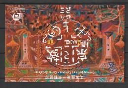 MACAU 2001 Scott 1059 S/SReligion Sheet NH - 1999-... Región Administrativa Especial De China