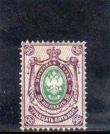 RUSSIE 1883-5 SANS GOMME - 1857-1916 Empire
