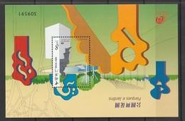 MACAU 2001 Scott 1079 S/SParks Sheet NH - 1999-... Región Administrativa Especial De China