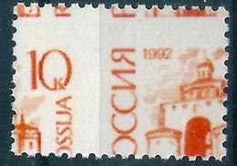 B2349 Russia Rossija Architecture Tourism Vladimir ERROR (1 Stamp) - 1992-.... Federation