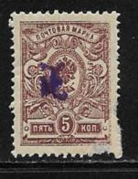 Armenia, Scott # 65 Mint Hinged Russia Stamp Handstamped, 1919, Thin - Armenia