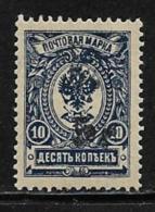 Armenia, Scott # 138 Mint Hinged Russia Stamp Handstamped, 1919 - Armenia