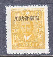 SINKIANG  172    *  1944  Issue - Sinkiang 1915-49