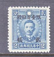 TAIWAN  14   * - 1888 Province Chinoise