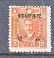 TAIWAN  15   * - 1888 Chinese Province