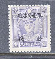 TAIWAN  16   * - 1888 Chinese Province