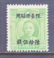 TAIWAN  19   ** - 1888 Province Chinoise