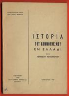 M3-5034 Greek Army 1967. Book – History Of Communism In Greece. 194 Pg. - Boeken, Tijdschriften, Stripverhalen
