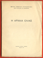 M3-5355 Greece 1957. Book. Ancient Greece (Soviet Encyclopedia) 170 Pg - Boeken, Tijdschriften, Stripverhalen