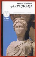 M3-5625 Greece 2009.Book. Akropolis. 128 Pg.Exploration& Travel, Hardcover - Boeken, Tijdschriften, Stripverhalen