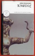 M3-5628 Greece 2009.Book. Knossos. 21x13 Cm 160 Pg. Exploration & Travel, Hardcover - Boeken, Tijdschriften, Stripverhalen