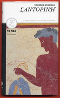 M3-5629 Greece 2009.Book. Santorini. 21x13 Cm. 140 Pg. Exploration& Travel, Hardcover - Boeken, Tijdschriften, Stripverhalen