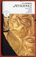 M3-5631 Greece 2009.Book. Mycenae. 208 Pg. Exploration & Travel, Hardcover - Boeken, Tijdschriften, Stripverhalen