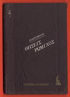 M3-6234 Greece 1939. Book Plutarch: Theseus Romulus. 84 Pages - Boeken, Tijdschriften, Stripverhalen