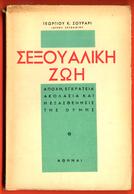 M3-8596 Greece 1950s. Sexual Life. Book 22x15 Cm 204 Pg - Boeken, Tijdschriften, Stripverhalen