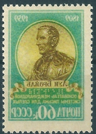 B2351 Russia USSR 1959 Personality Braille ERROR (1 Stamp) - 1923-1991 USSR