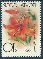 B2360 Russia USSR Flora Plant Flower Lily ERROR (1 Stamp) - Pflanzen Und Botanik