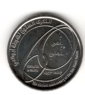 United Arab Emirates 2017 UNC Abu Dhabi Police Commemorative Circulation Coin - Emirats Arabes Unis