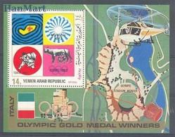 North Yemen 1971 Mi Bl 177 MNH ( ZS10 YMMbl177 ) - Judo