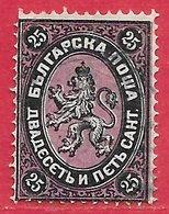 Bulgarie N°3 25c Noir & Violet 1879 O - 1879-08 Principauté