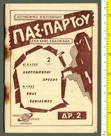 M3-29398 Greece 1950s [?]. Magazine Paspatrtou #2 [12+48 Pages]. - Magazines