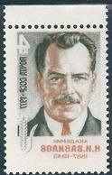 B2396 Russia USSR Personality Vavilov Biologist Science Traveller ERROR (1 Stamp) - Natur