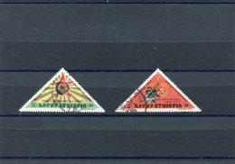 ETHIOPIA 1979 M.1022/1026 Short Serie CTO - Ethiopië