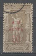 GRECE:  N°143 Oblitéré      - Cote 70€  - - Used Stamps