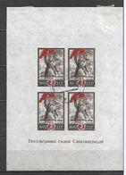 1945 - BF N. 8 USATO (CATALOGO UNIFICATO) - 1923-1991 URSS